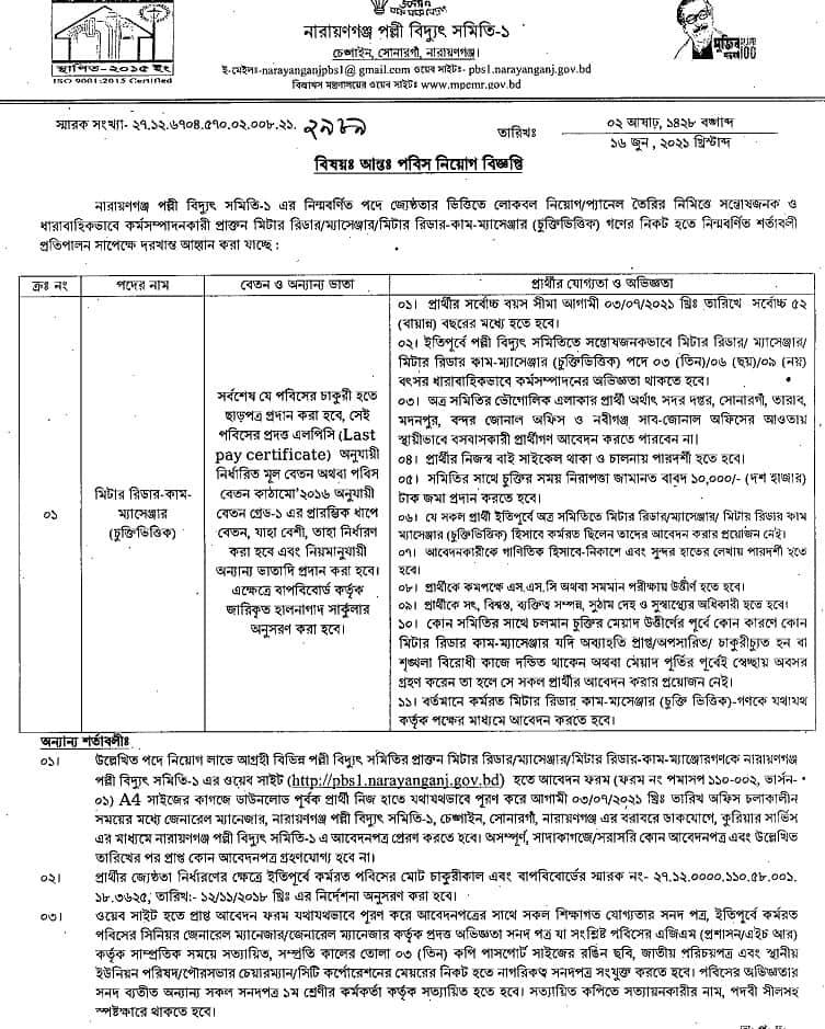 Narayanganj Palli Bidyut Samity Job circular
