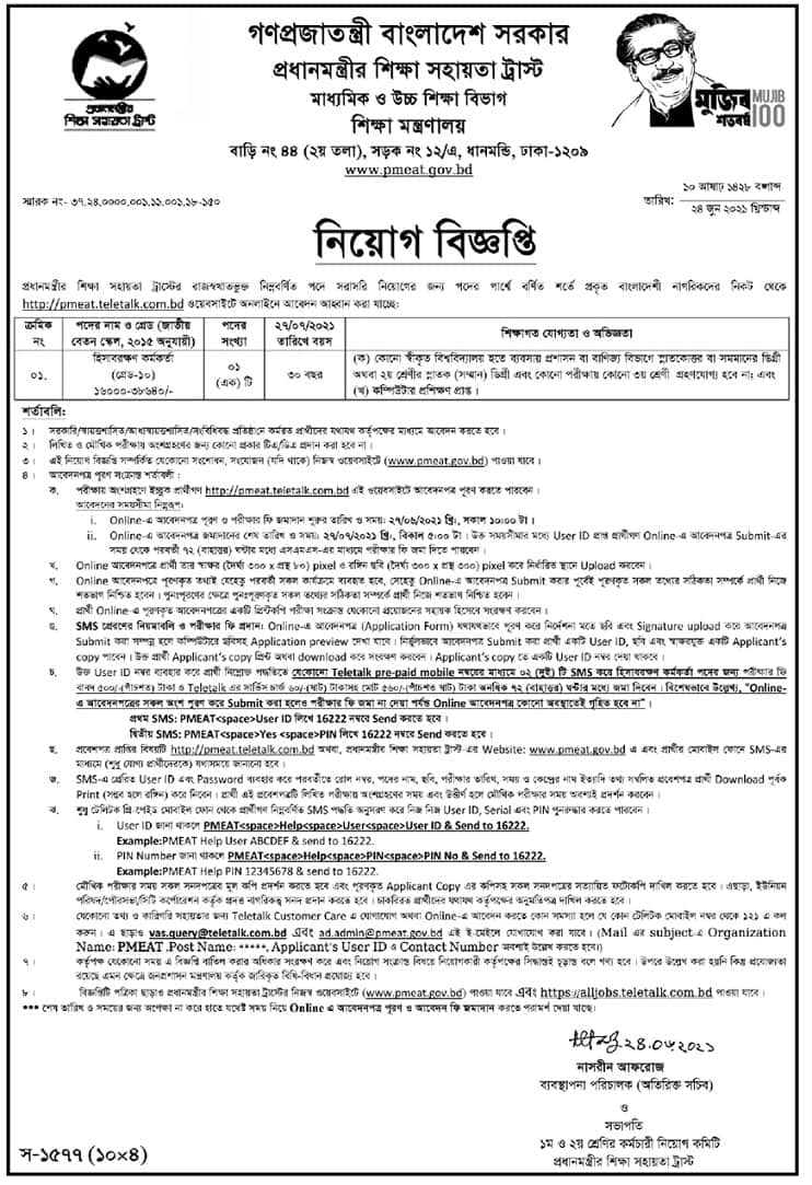 The Prime Minister's Education Assistance Trust job circular