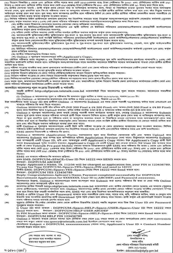 Directorate General of Family Planning job Circular